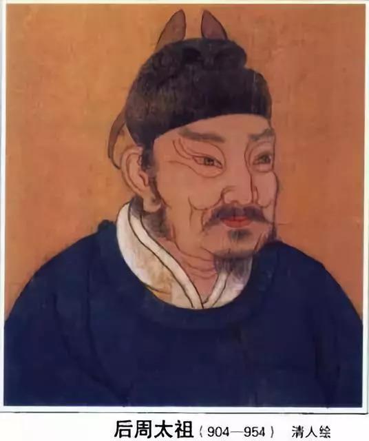 ▲周太祖郭威