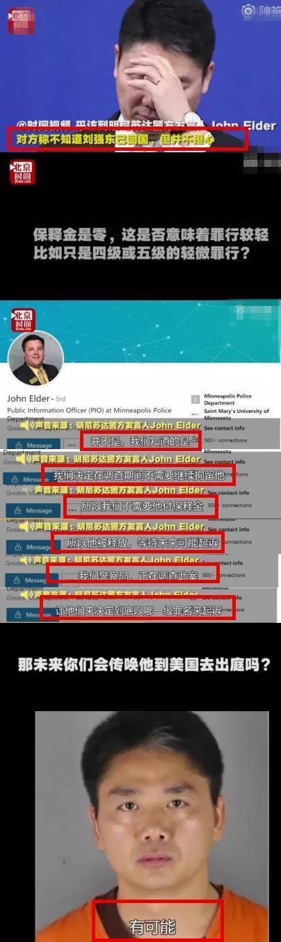 美媒爆料刘强东不会被起诉!京东被吐槽公关差,居然是前妻的祸?