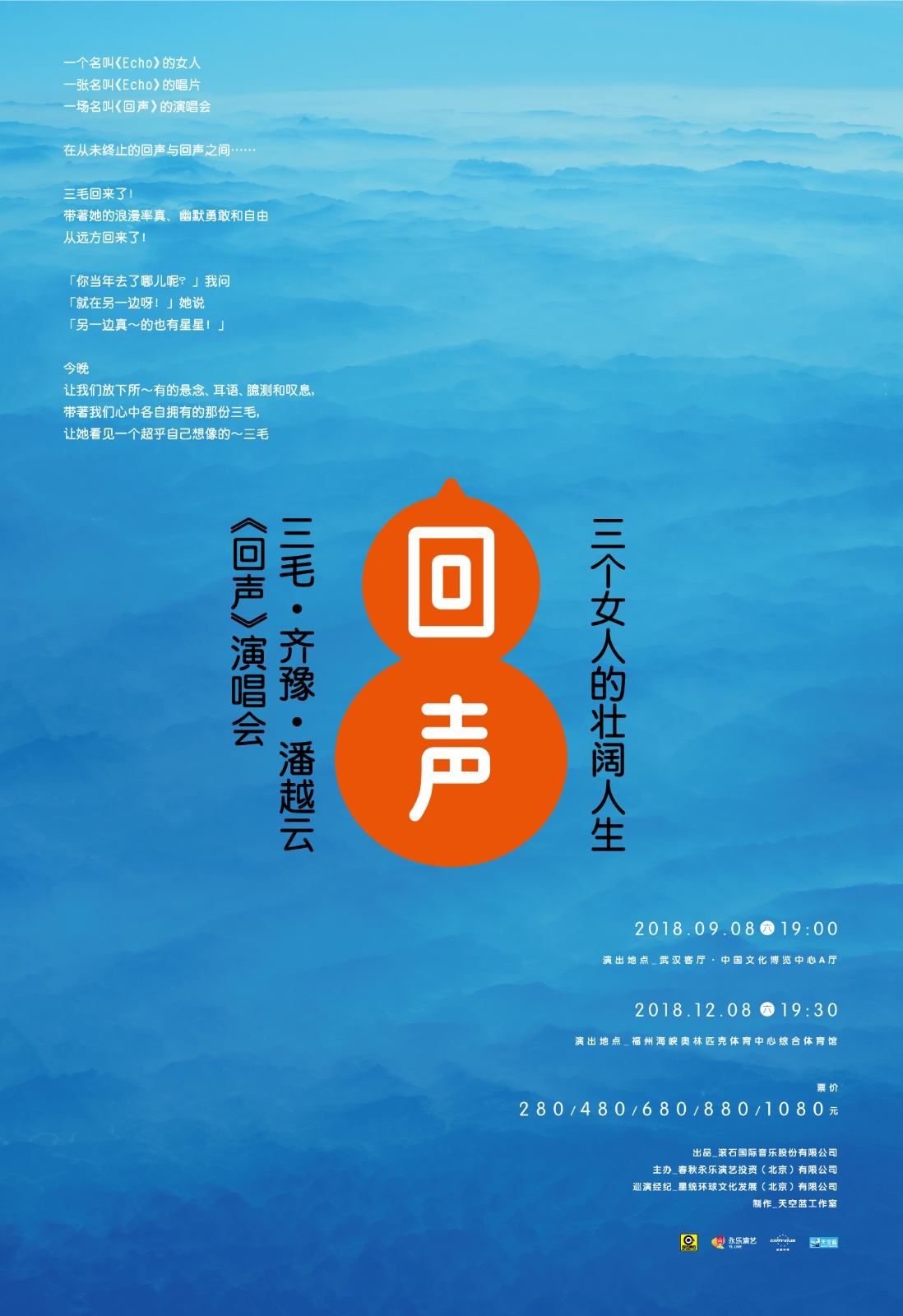 齐豫·潘越云《回声》演唱会武汉开唱  福州站今日开票