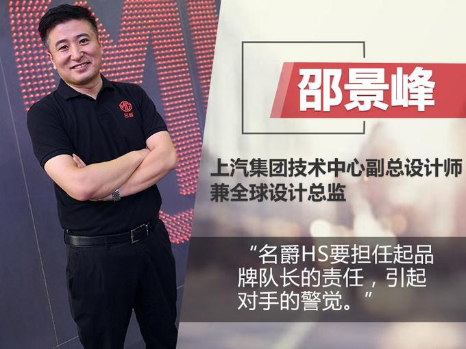 对话邵景峰名爵HS担任品牌队长 要引起对手警觉-图1