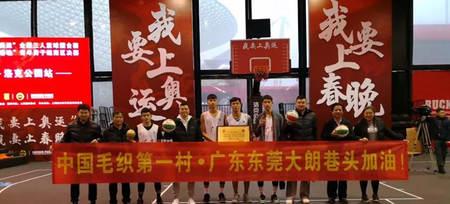 三人篮球U18亚洲杯开战东莞毛织一村队为国出战