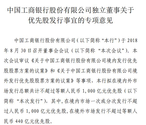 一纸公告引发震动!中国最赚钱银行工商银行还缺钱花?要融资1000亿人民币