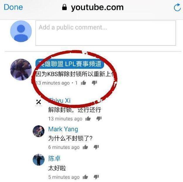 LOL中国队亚运获胜视频重新上线韩国人捣鬼被实锤