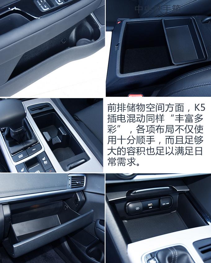 起亚K5插电混动-图7