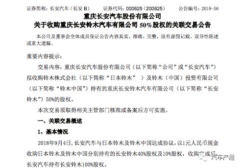 铃木确认退出长安汽车一元人民币收购长安铃木50%股权汽车产经_北