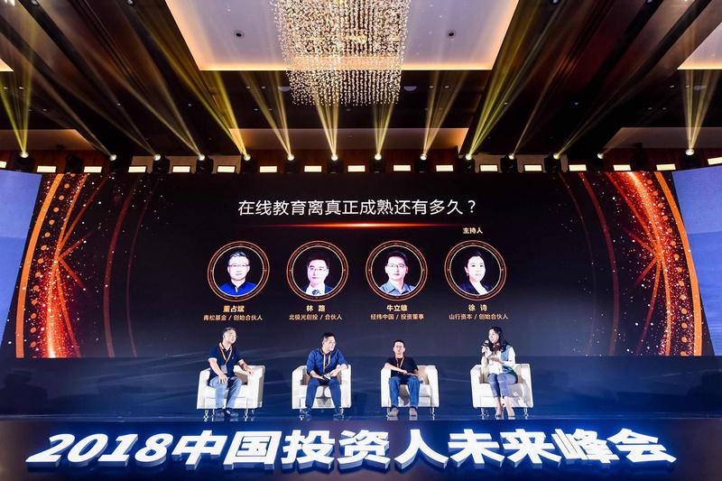 2018 中国投资人未来峰会