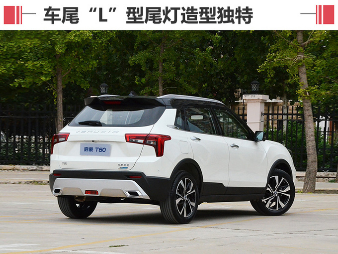 东风启辰首款小型SUV-T60开启预售 XX.XX万起-图4