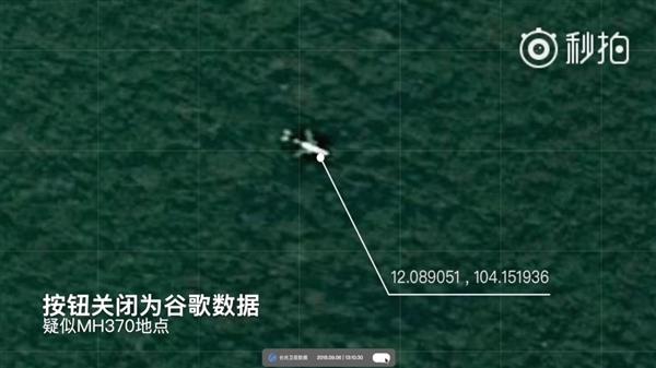 马航mh370坠毁柬埔寨密林?中国长光卫星:未发现飞机图片