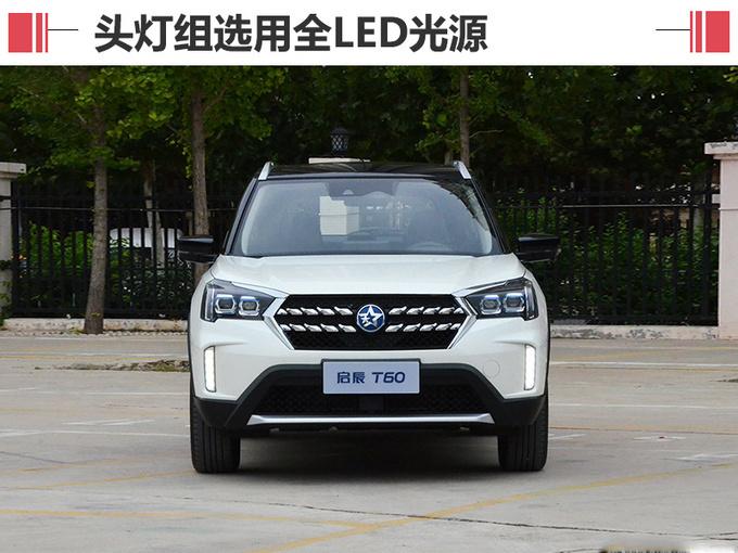 东风启辰首款小型SUV-T60开启预售 XX.XX万起-图2