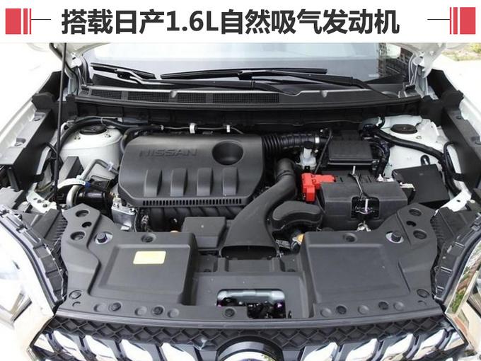 东风启辰首款小型SUV-T60开启预售 XX.XX万起-图6