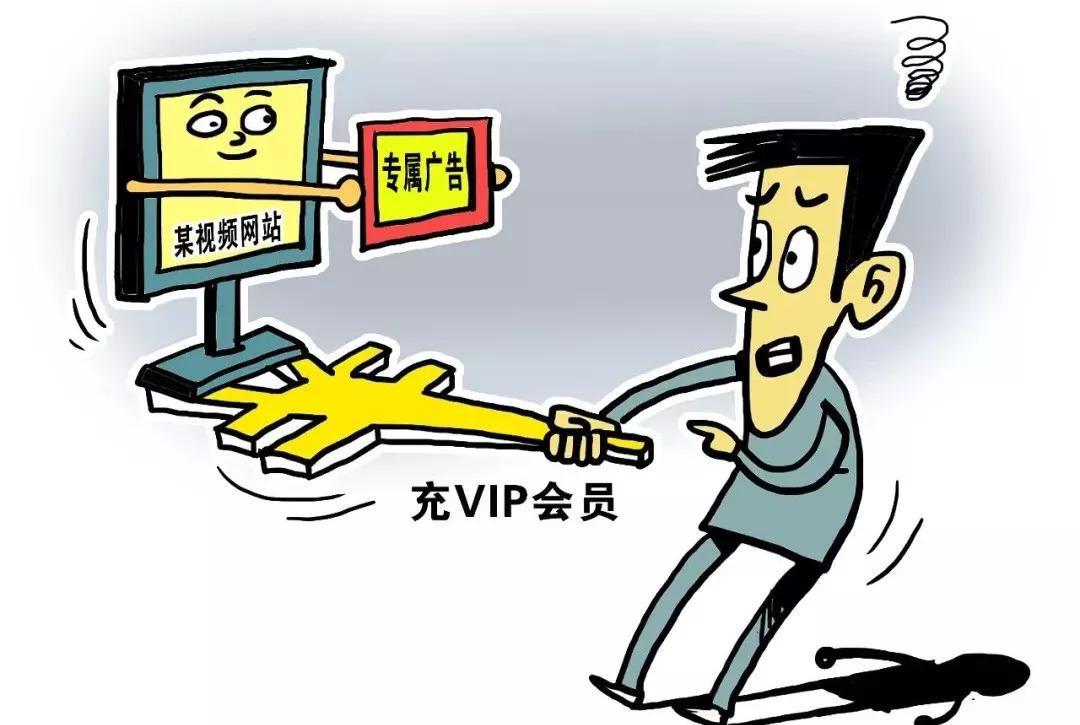 """当心!在线视频网站六大""""套路""""!VIP会员照样被坑"""