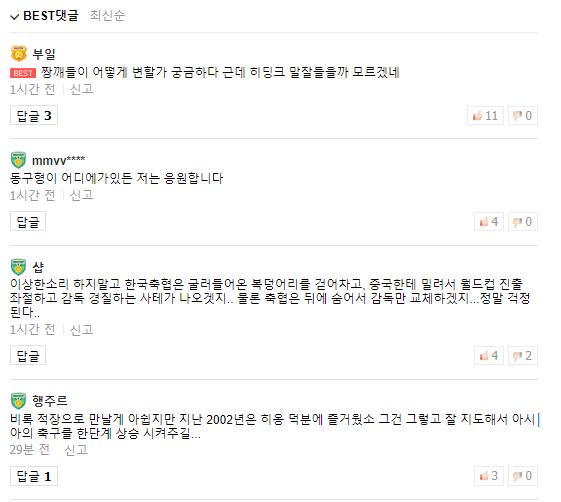 韩媒重点关注!韩网友却嘲讽:很好奇希丁克如何改变中国足球
