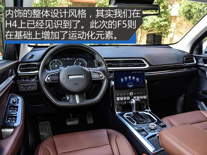 能打动90后的10万元级SUV到底怎么样 哈弗F5试驾-图1
