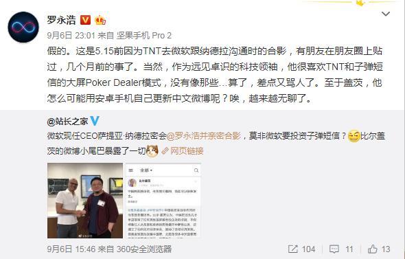 子弹短信增长放缓 罗永浩:未来6个月烧10亿拉新!