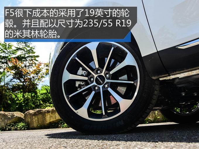 能打动90后的10万元级SUV到底怎么样 哈弗F5试驾-图5
