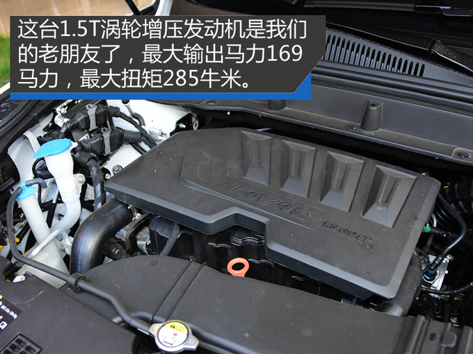 能打动90后的10万元级SUV到底怎么样 哈弗F5试驾-图2