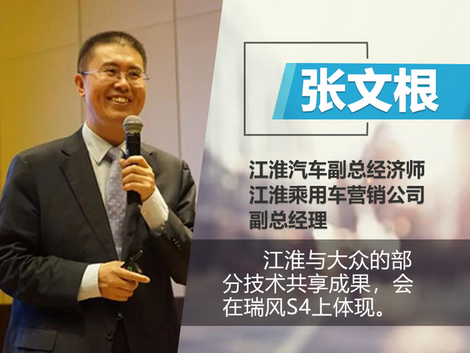 江淮将推大号瑞风S3 搭1.5T发动机 年内开卖-图7