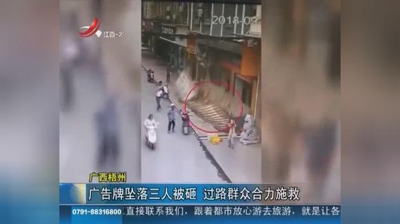 广西梧州:广告牌坠落三人被砸 过路群众合力施救