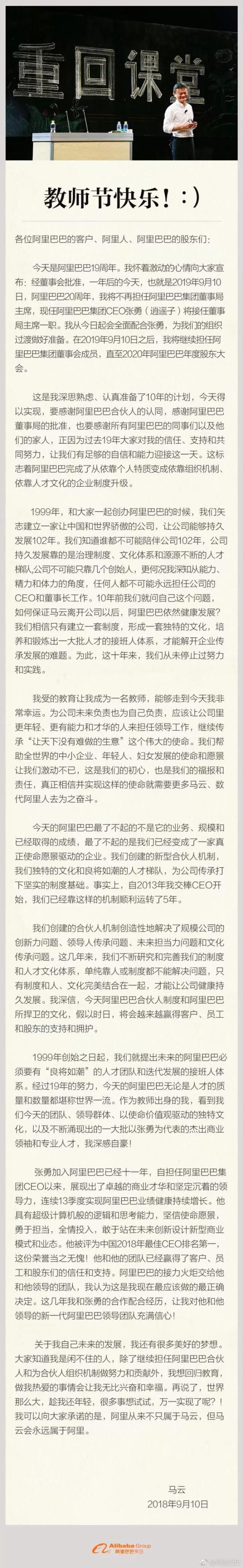 马云昔日公布,来岁的昔日他将退出集团董事局主席