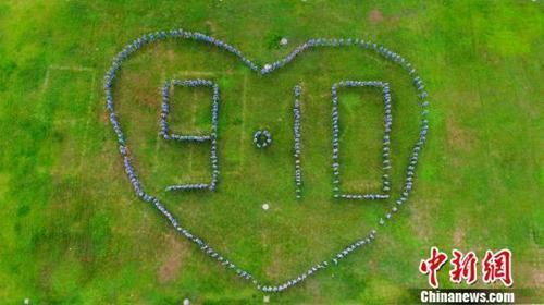 """资料图:300名大学生拼巨型""""爱心""""感恩教师。孟德龙摄"""