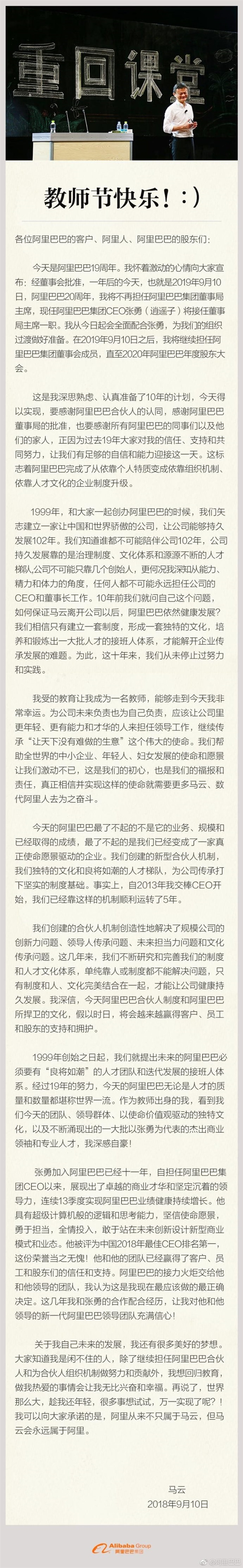 马云正式宣布接班人:一年后张勇接任 将回归教育