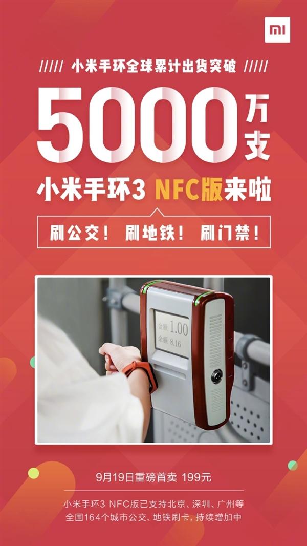 首批即支持164个城市公交地铁 199元小米手环3 NFC版正式发布
