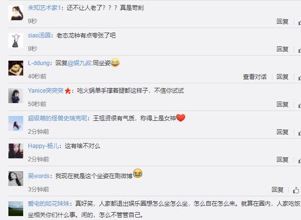 偶遇51岁王祖贤吃火锅 却被网友吐槽坐相太难看