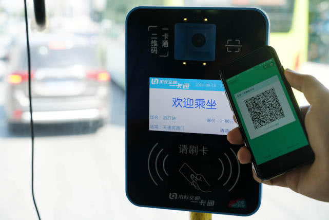 【钛晨报】今日北京公交试运行上线腾讯乘车