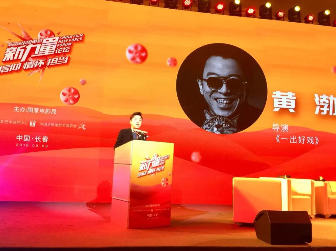 又是一年中国电影新力量论坛,黄渤、张一白、彭大魔们都在谈什么?