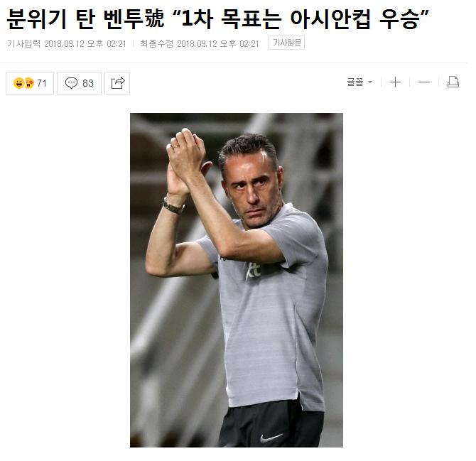 无视国足!韩国主帅公布亚洲杯目标:我们就是冲冠军去的