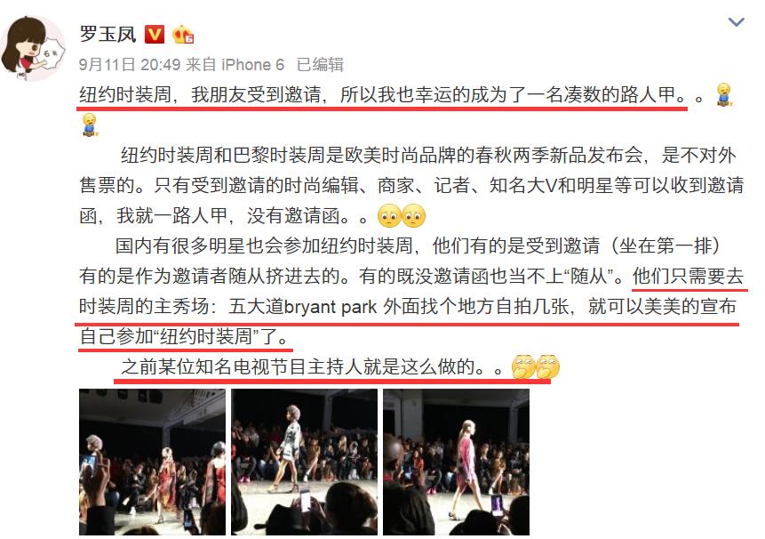 凤姐去纽约时装周看秀,暗讽某明星蹭秀,吴昕的粉丝怒了