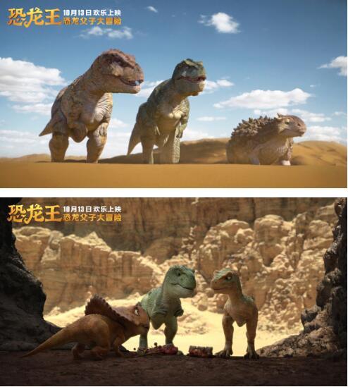 最逼真中国恐龙电影 《恐龙王》定档10月13日