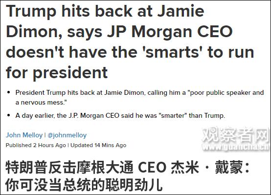 """遭摩根大通CEO""""挑衅"""" 特朗普:你没有当总统的智商"""