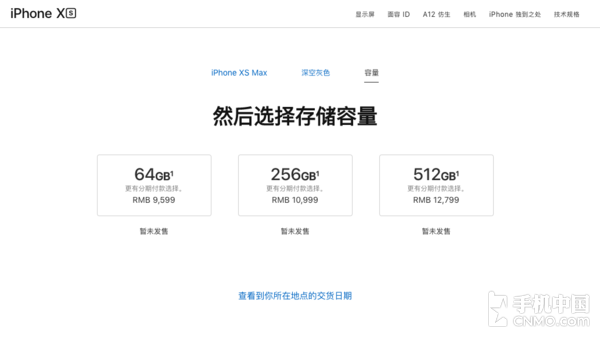 iPhone XR价格