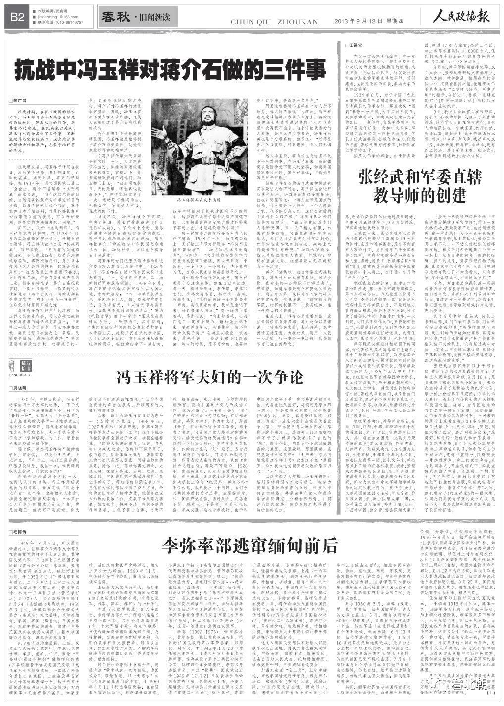 """连个炮兵连都要管 蒋介石到底有多喜欢""""微操""""?"""