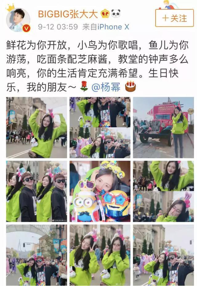 杨幂32岁生日 刘恺威和唐嫣却携手选择了沉默