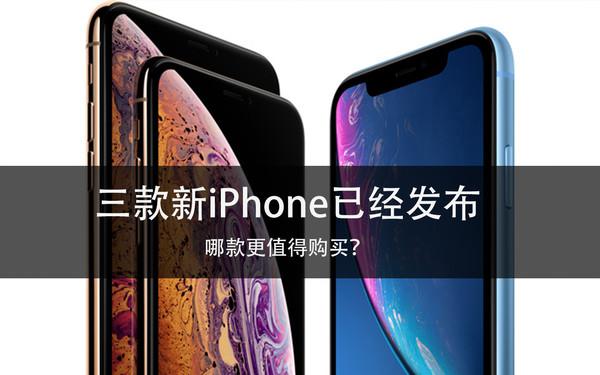 三款新iPhone已经发布 哪款更值得购买?