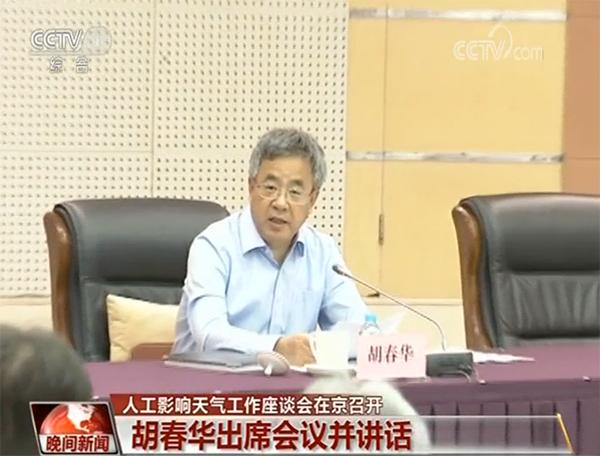 胡春华:努力开创人工影响天气事业发展新局面