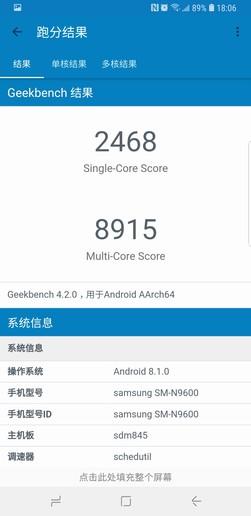 Geekbench CPU性能跑分