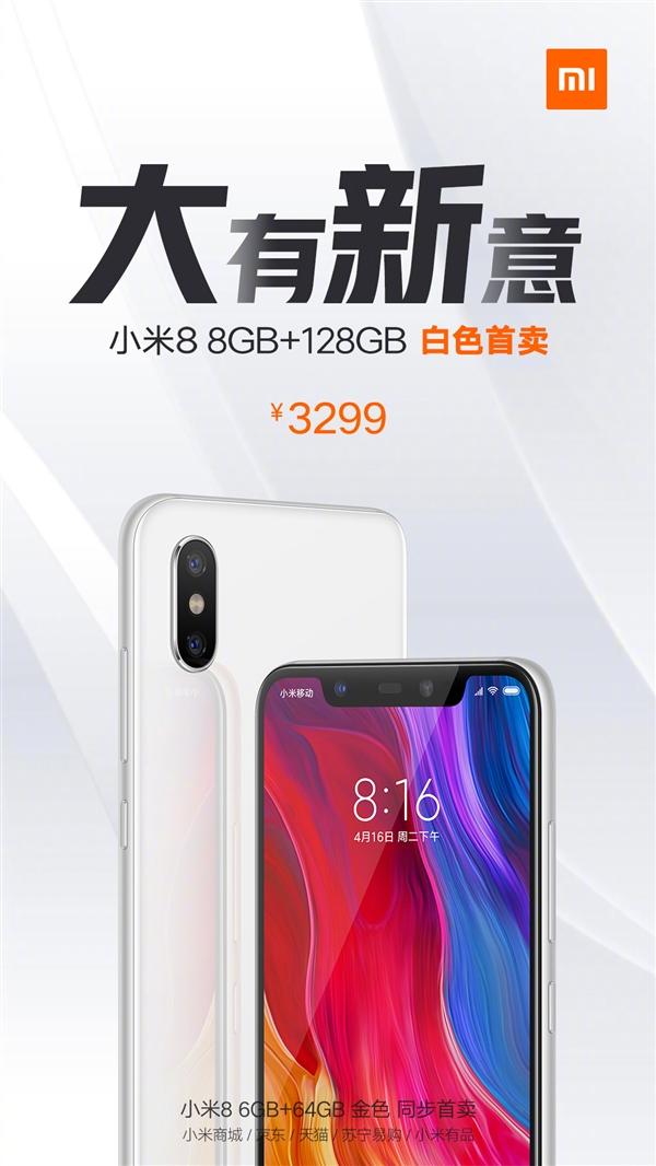 小米8白色版开卖:8G内存+128G存储 3299元