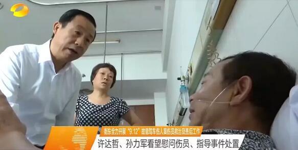 许达哲、孙力军到衡东看望慰问伤员、指导事件处置