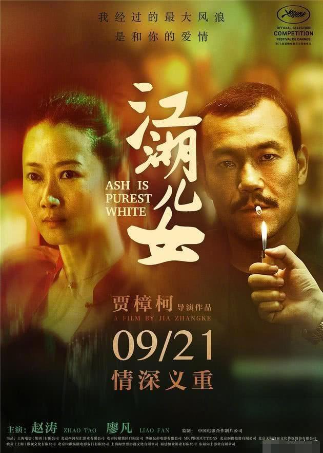 《江湖儿女》因冯小刚而无法上映?贾樟柯亲自回应:一切正常