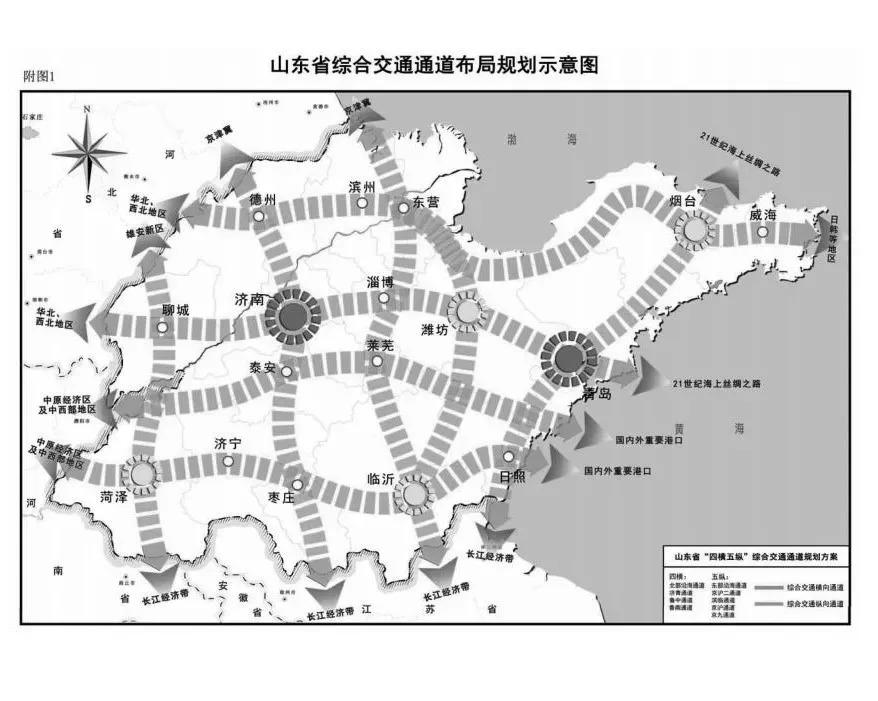 """2,3""""小时陆上交通圈,其中济南至相邻6市半小时通达,济南至青岛,青岛至"""
