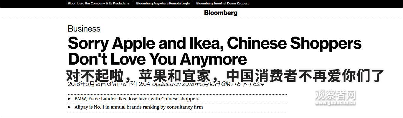 美媒:苹果和宜家,中国人不再爱你们了