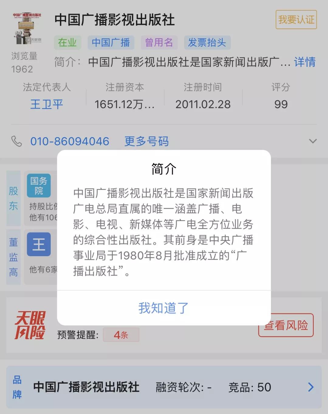 """内地收入狂涨66%!TVB成为优爱腾手心里的""""港式奶茶"""""""