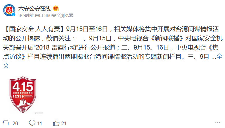 六安公安:媒体将揭批台湾间谍情报活动