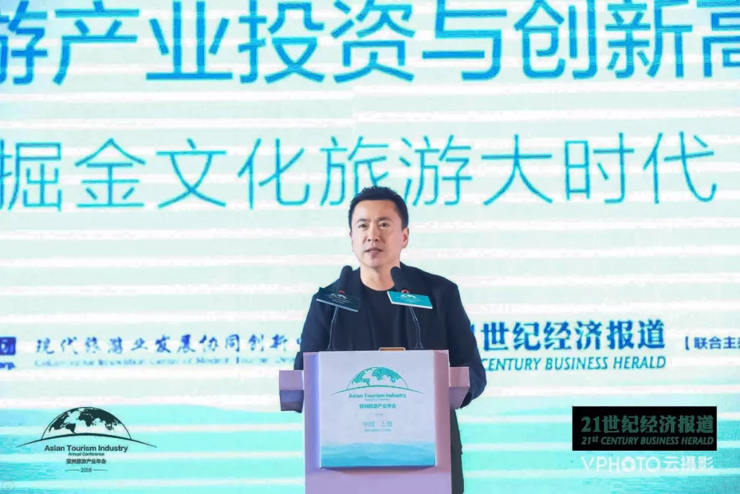 资讯丨王中磊出席2018亚洲旅游产业年会,畅谈文旅融合风口下的华谊模式