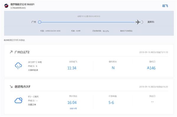 俄航又是俄航!14级台风中从广州傲然起飞