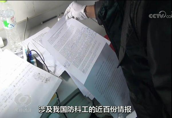 台湾间谍案!情色诱惑金钱策反大陆学生手段曝光…