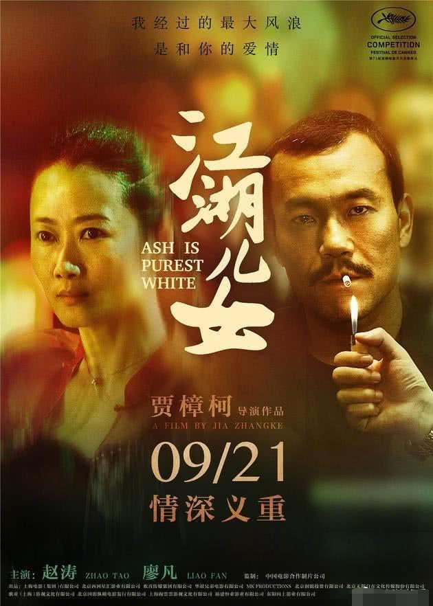 《江湖儿女》删除冯小刚戏份,贾樟柯无奈回应了8个字
